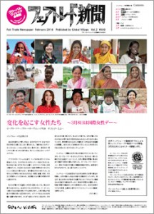 fairtrade_newspaper02
