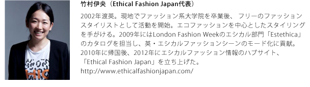 竹村伊央(Ethical Fashion Japan代表)